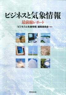 ビジネスと気象情報〜最前線レポ...